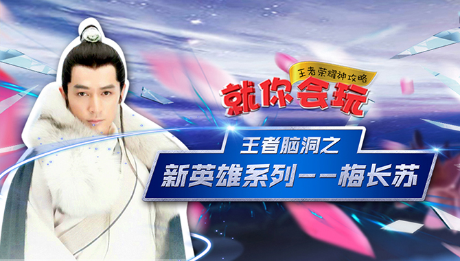 【就你会玩】王者新英雄居然是梅长苏?!