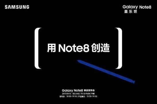 三星Note 8国行版9月13日发布 撞车苹果iPhone 8