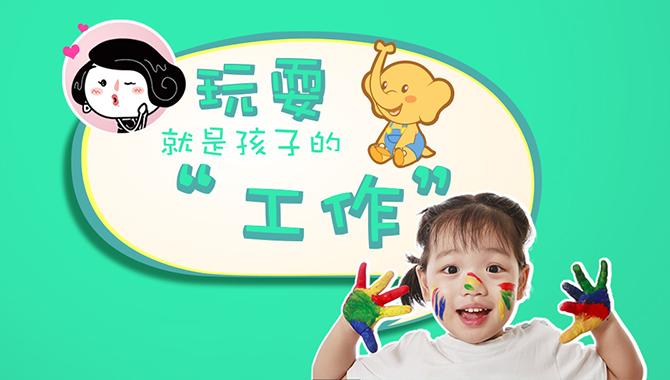 【全民宝贝计划之欢喜宝贝】玩耍,就是孩子的学习和工作